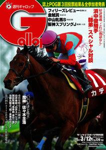 週刊Gallop(ギャロップ) 3月12日号