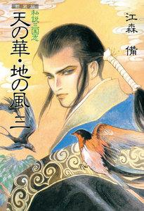 新装版 私説三国志 天の華・地の風 (三)