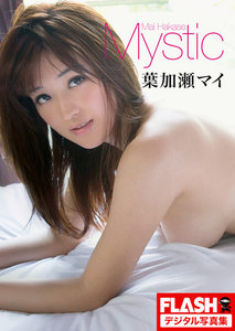 FLASHデジタル写真集 葉加瀬マイ Mystic