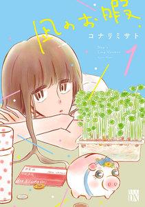 『凪のお暇』試し読みはこちらから!