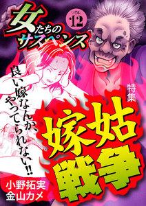 女たちのサスペンス vol.12 嫁姑戦争