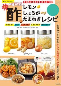 楽々酢レモン・酢しょうが・酢たまねぎレシピ