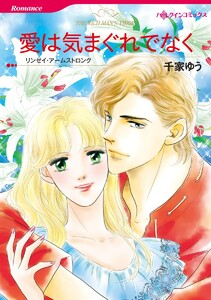 ハーレクインコミックス セット 2018年 vol.129