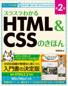 スラスラわかるHTML&CSSのきほん 第2版 電子書籍版