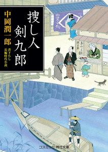 捜し人剣九郎 電子書籍版