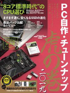 PC自作・チューンナップ虎の巻 二〇一九【DOS/V POWER REPORT 特別編集】