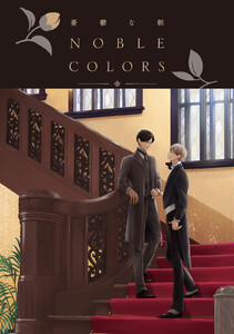 憂鬱な朝 NOBLE COLORS