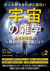大人も眠れないほど面白い宇宙の雑学2