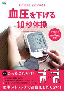 エイ出版社の実用ムック 血圧を下げる10秒体操