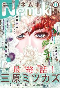 Nemuki+ 2020年11月号 電子書籍版