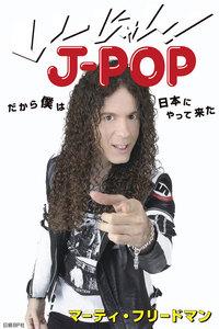 い~じゃん!J-POP だから僕は日本にやって来た 電子書籍版
