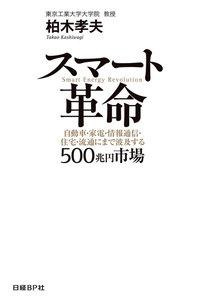 スマート革命 自動車・家電・情報通信・住宅・流通にまで波及する500兆円市場 電子書籍版
