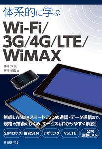 体系的に学ぶ Wi-Fi/3G/4G/LTE/WiMAX 電子書籍版