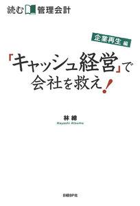 読む管理会計 企業再生編 「キャッシュ経営」で会社を救え! 電子書籍版