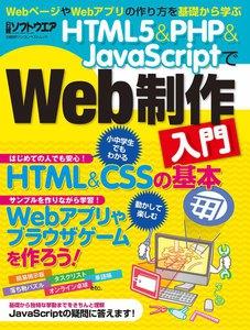 HTML5&PHP&JavaScriptでWeb制作入門(日経BP Next ICT選書) 電子書籍版