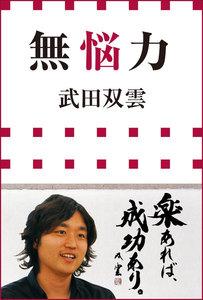 無悩力(小学館新書) 電子書籍版