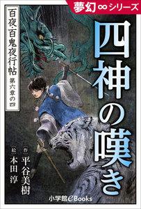 夢幻∞シリーズ 百夜・百鬼夜行帖34 四神の嘆き 電子書籍版