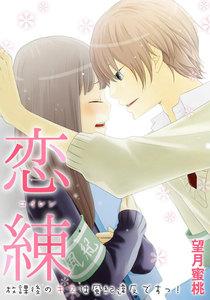 恋練<コイレン>~放課後のキスは風紀違反ですっ!~