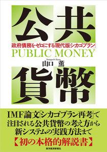 公共貨幣―政府債務をゼロにする「現代版シカゴプラン」
