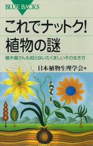 これでナットク! 植物の謎 植木屋さんも知らないたくましいその生き方