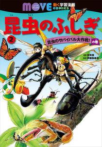 昆虫のふしぎ (2) 昆虫のサバイバル大作戦! の巻