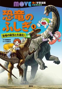 恐竜のふしぎ (1)恐竜の誕生と大進化! の巻