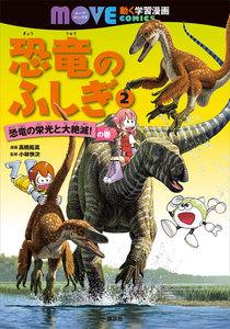 恐竜のふしぎ (2)恐竜の栄光と大絶滅! の巻
