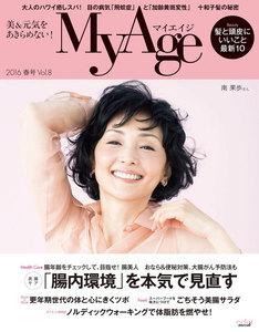 MyAge 2016 春号