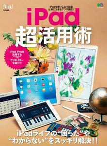 flick!特別編集 iPad超活用術