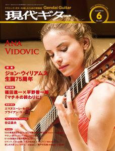 月刊現代ギター 2016年6月号 No.631