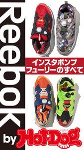 by Hot-Dog PRESS Reebokインスタポンプフューリーのすべて 進化モデルも登場!!