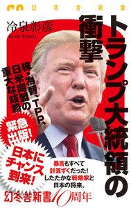 トランプ大統領の衝撃 電子書籍版