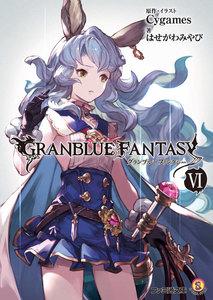 グランブルーファンタジー6