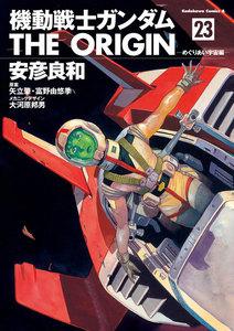 機動戦士ガンダム THE ORIGIN 23巻