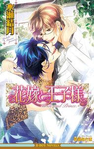花嫁と王子様【イラスト入り】 電子書籍版