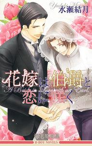 花嫁は伯爵と恋に咲く【イラスト入り】 電子書籍版
