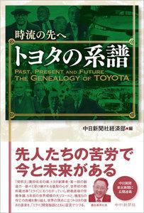 時流の先へ トヨタの系譜
