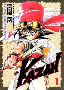 表紙『KAZAN』 - 漫画