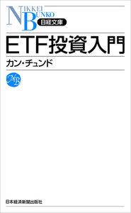 ETF投資入門 電子書籍版