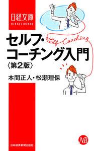 セルフ・コーチング入門 第2版