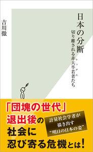 日本の分断~切り離される非大卒若者(レッグス)たち~