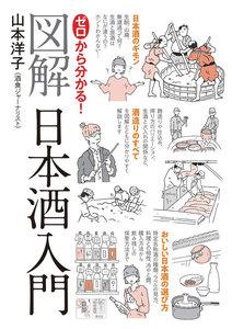 ゼロから分かる!図解日本酒入門 電子書籍版