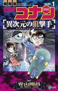 表紙『名探偵コナン 異次元の狙撃手(全2巻)』 - 漫画