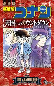 表紙『名探偵コナン 天国へのカウントダウン(全2巻)』 - 漫画