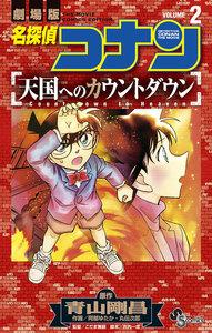 名探偵コナン 天国へのカウントダウン 2巻