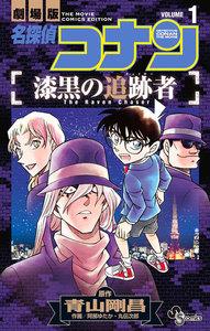 表紙『名探偵コナン 漆黒の追跡者(全3巻)』 - 漫画