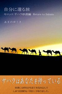 自分に還る旅 モロッコ サハラ砂漠編 Return to Sahara