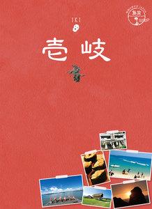 島旅 06 壱岐