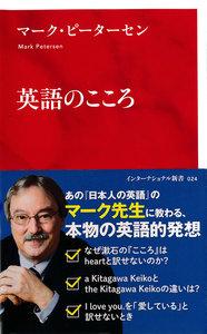 英語のこころ(インターナショナル新書)