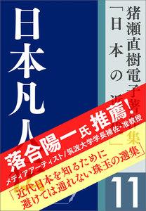 猪瀬直樹電子著作集「日本の近代」第11巻 日本凡人伝